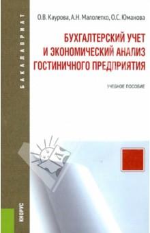 Бухгалтерский учет и экономический анализ гостиничного предприятия. Учебное пособие