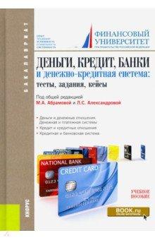 Деньги, кредит, банки и денежно-кредитная система. Тесты, задания, кейсы. Учебное пособие