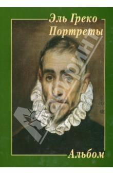 Эль Греко. ПортретыЗарубежные художники<br>В альбоме представлены 22 портрета работы Эль Греко, художника греческого происхождения (настоящее имя - Доменикос Теотокопулос), работавшего в начале своего творческого пути на родине, затем в Италии, а большую часть жизни в Испании.<br>