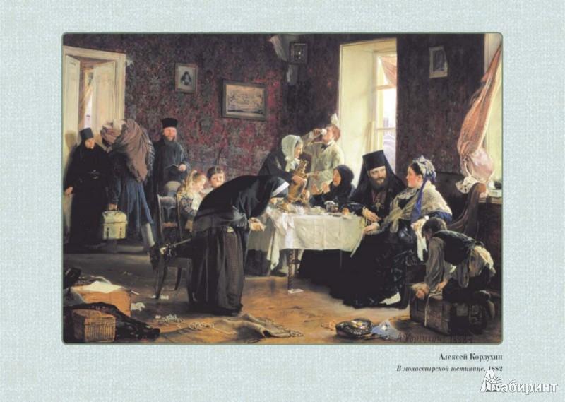 Иллюстрация 1 из 5 для Великие мастера. Алексей Корзухин | Лабиринт - книги. Источник: Лабиринт
