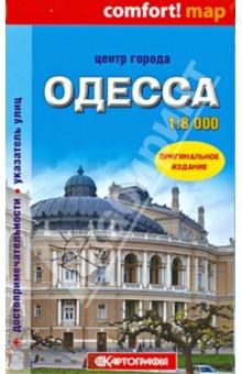 Одесса. Центр городаАтласы и карты России<br>Вашему вниманию предлагается карта центра Одессы, с указанием достопримечательностей и улиц.<br>Масштаб: 1: 8 000<br>