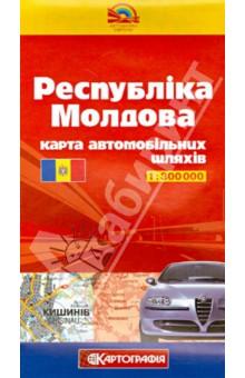 Республика Молдова. Карта автодорогАтласы и карты мира<br>Вашему вниманию предлагается карта автомобильных дорог Республики Молдовы.<br>Масштаб карт: 1:300 000<br>Формат: 70х100<br>