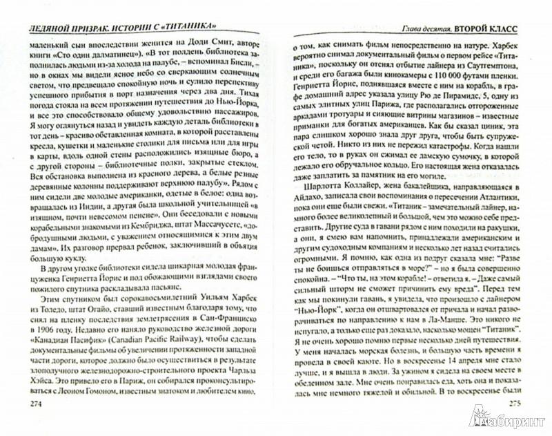 """Иллюстрация 1 из 8 для Ледяной призрак. Истории с """"Титаника"""" - Ричард Дэвенпорт-Хайнс   Лабиринт - книги. Источник: Лабиринт"""