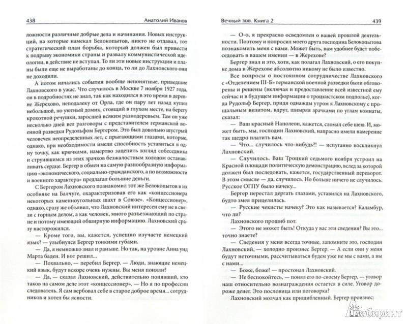 Иллюстрация 1 из 19 для Вечный зов. Том 2 - Анатолий Иванов   Лабиринт - книги. Источник: Лабиринт