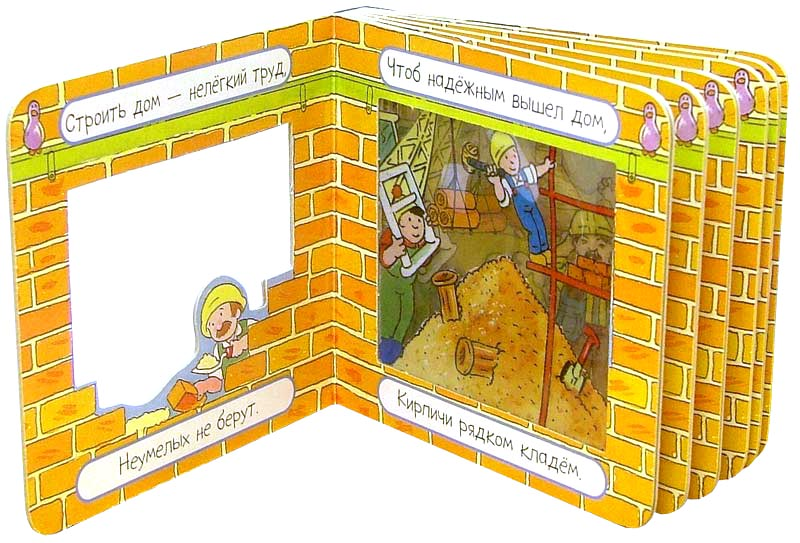 Иллюстрация 1 из 2 для Строим дом! Загляни в окошко-2 - Екатерина Карганова | Лабиринт - книги. Источник: Лабиринт