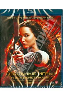 Голодные игры: И вспыхнет пламя (Blu-ray)