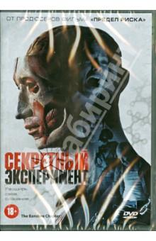 ��������� ����������� (DVD)