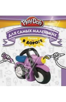 Play-Doh. Рисуем в дороге. Для самых маленьких