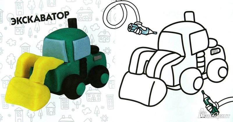 Иллюстрация 1 из 7 для Play-Doh. Рисуем в дороге. Для самых маленьких | Лабиринт - книги. Источник: Лабиринт