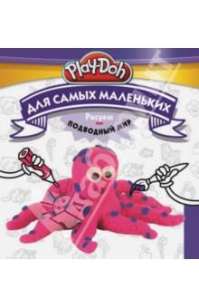 Play-Doh. Рисуем подводный мир. Для самых маленьких