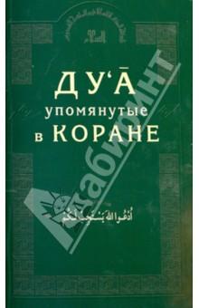 Дуа, упомянутые в КоранеИслам<br>Вашему вниманию предлагается издание Ду а, упомянутые в Коране.<br>
