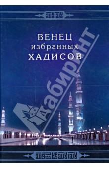 Венец избранных хадисовИслам<br>Вашему вниманию предлагается издание Венец избранных хадисов.<br>Составитель: Мансур Али Насиф.<br>