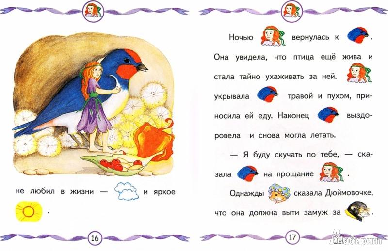 Иллюстрация 1 из 16 для Дюймовочка | Лабиринт - книги. Источник: Лабиринт