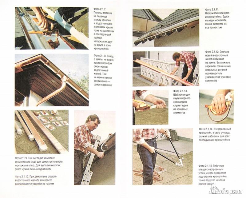 Иллюстрация 1 из 6 для Строительство загородного дома - Юрий Шухман | Лабиринт - книги. Источник: Лабиринт