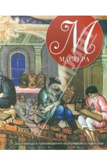 МастераДеятели культуры и искусства<br>Книга способствует воспитанию духовно-нравственной личности на основе традиционных национальных ценностей и формированию эстетического вкуса, любви к национальному искусству. Она демонстрирует единство культурного пространства многонациональной России. Книга представляет не только достижения российских мастеров, завоевавших всемирную славу, достижения, являющиеся государственным достоянием, предметом национального престижа. Она знакомит и с молодыми современными художниками, мастерами прикладного искусства, музыкантами, чье творчество продолжает развивать народные традиции, ставшие составной частью исторической памяти народов России, основой патриотического воспитания.<br>Редактор-составитель Кавелина Елена.<br>