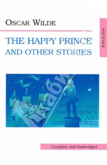Счастливый принц и другие сказки (The Happy Prince and Other Stories)