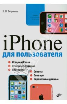 iPhone для пользователяРуководства по пользованию программами<br>Книга представляет собой практическое руководство по использованию iPhone. В ней подробно описаны основные функции и настройки популярного смартфона Apple. Приведены наиболее полезные советы, словарь терминов, связанных с iPhone, и различные справочные данные, которые могут пригодиться владельцам. Информация приведена для iOS 7.<br>