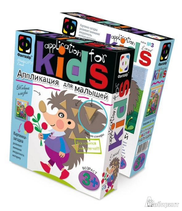 """Иллюстрация 1 из 3 для Аппликация для малышей №3 """"Спелые ягодки. Ёжик"""" (257053)   Лабиринт - игрушки. Источник: Лабиринт"""