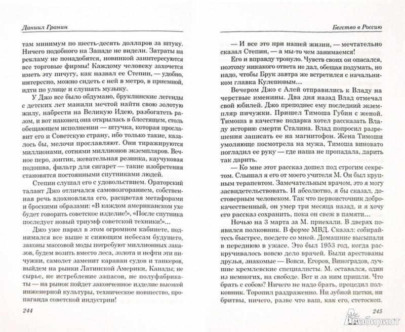 Иллюстрация 1 из 26 для Бегство в Россию - Даниил Гранин | Лабиринт - книги. Источник: Лабиринт