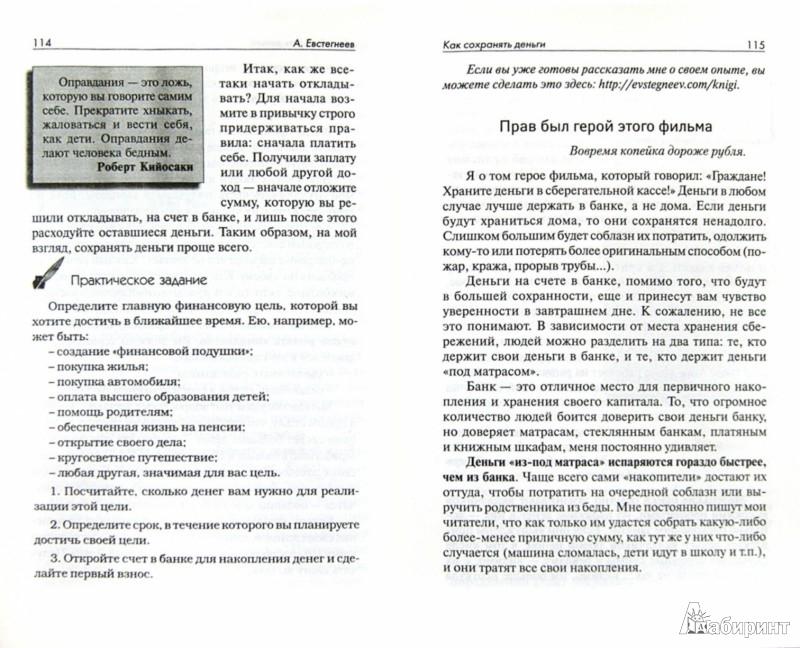 Иллюстрация 1 из 5 для Быстрые деньги - Александр Евстегнеев | Лабиринт - книги. Источник: Лабиринт