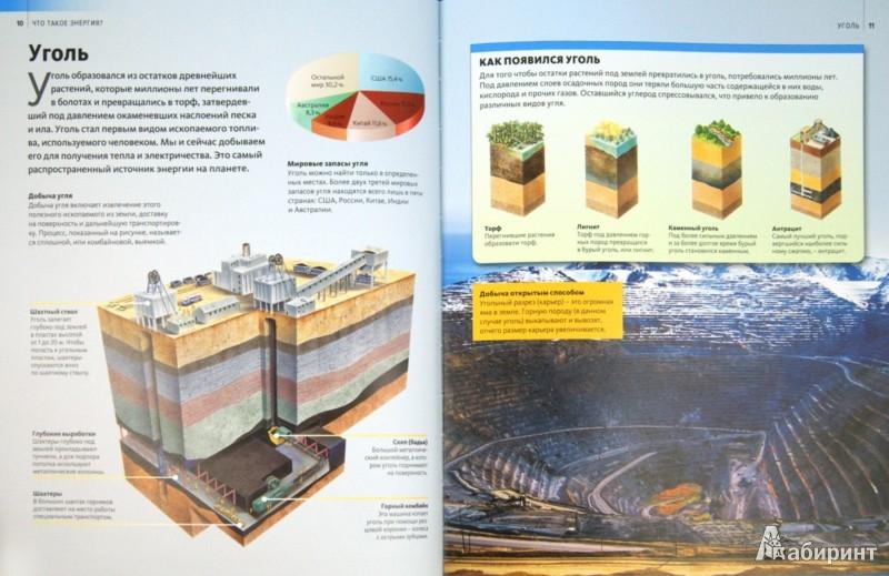 Иллюстрация 1 из 20 для Что такое энергия?   Лабиринт - книги. Источник: Лабиринт