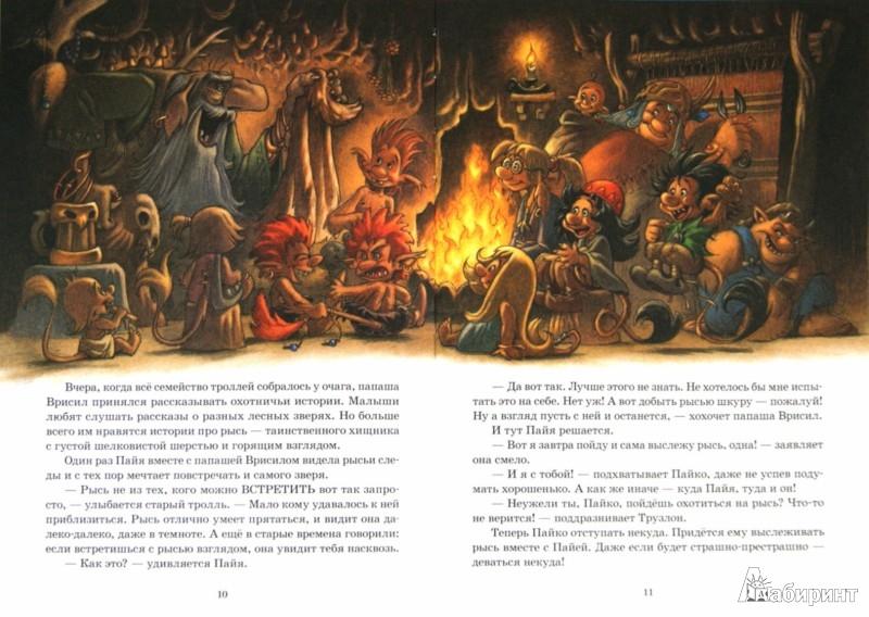 Иллюстрация 1 из 20 для Следы на снегу - Сиссель Бёэ | Лабиринт - книги. Источник: Лабиринт