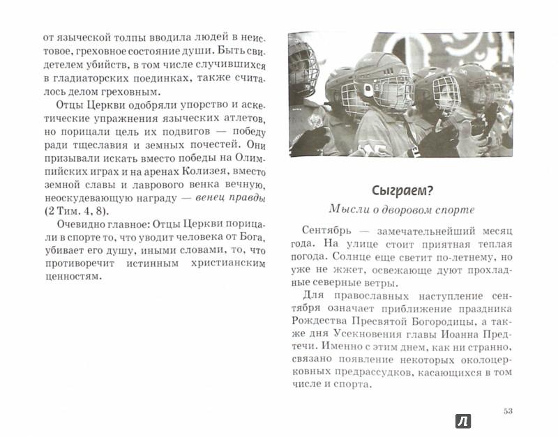 Иллюстрация 1 из 5 для Христианство и спорт. К Олимпиаде Сочи-2014 - Филипп Пономарев | Лабиринт - книги. Источник: Лабиринт