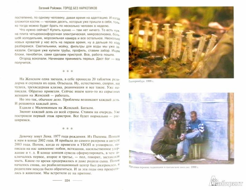 Иллюстрация 1 из 16 для Город без наркотиков - Евгений Ройзман | Лабиринт - книги. Источник: Лабиринт