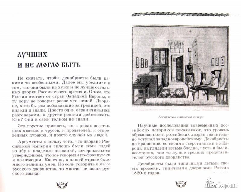 Иллюстрация 1 из 16 для Тайны Сенатской площади - Михаил Голденков | Лабиринт - книги. Источник: Лабиринт