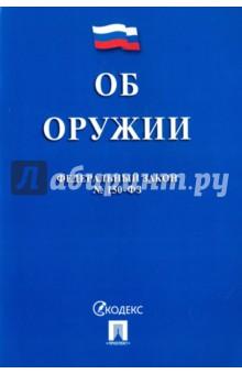 """Федеральный закон """"Об оружии"""" №150-ФЗ"""