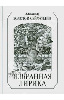 Золотов-Сейфуллин Александр » Избранная лирика