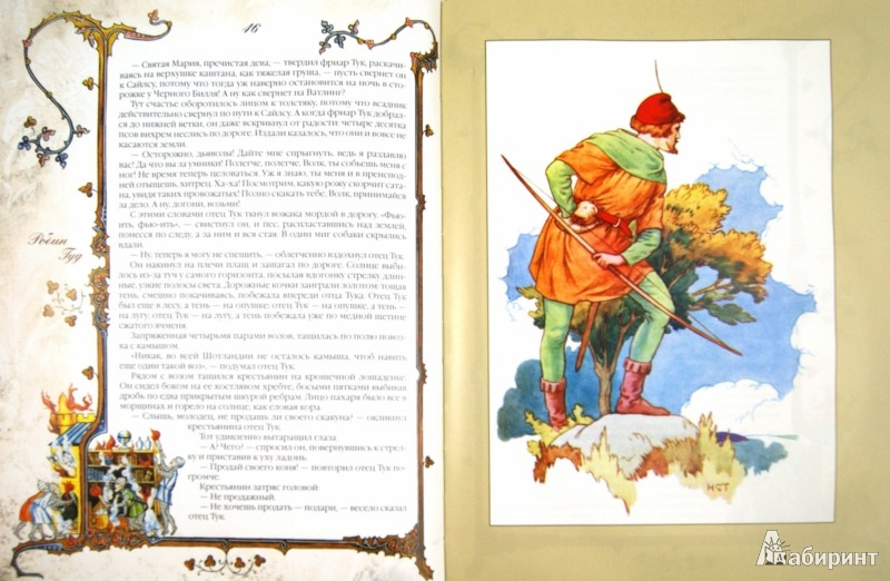 Иллюстрация 1 из 20 для Робин Гуд - Михаил Гершензон | Лабиринт - книги. Источник: Лабиринт