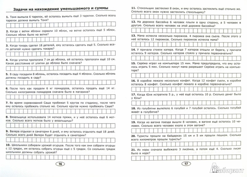 Гдз Тренировочные Задачи По Математике 2 Класс Кузнецова