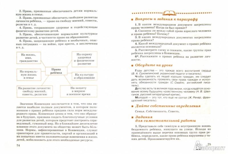 Ответы класс гдз никитин учебник по 7 обществознанию никитина