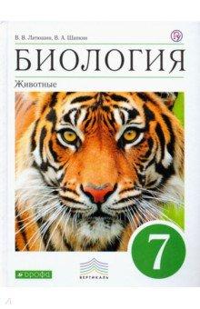 Биология 7 класс учебник читать онлайн латюшин