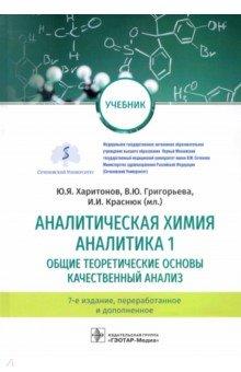 Аналитическая химия. Аналитика 1. Общие теоретические основы. Качественный анализ. Учебник