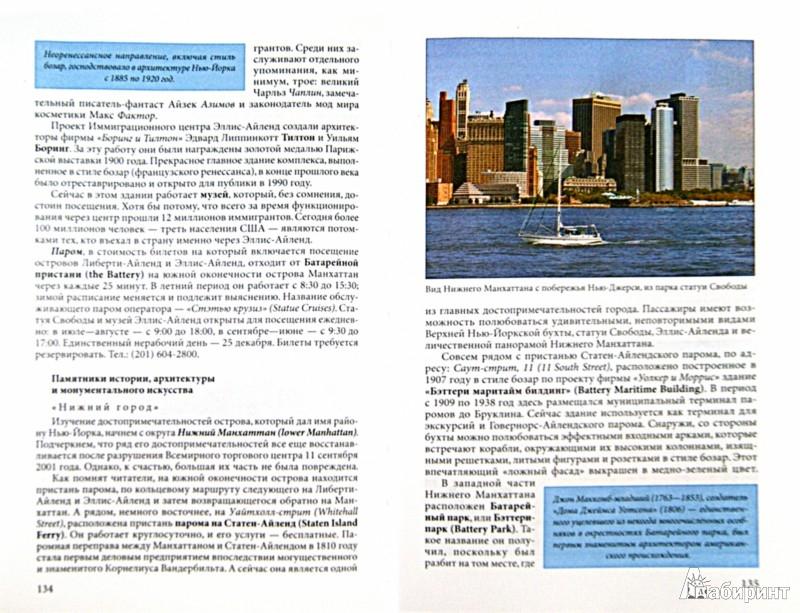 Иллюстрация 1 из 8 для Все о Нью-Йорке - Юрий Чернецкий | Лабиринт - книги. Источник: Лабиринт