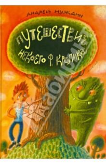 Путешествие Некоего Ф.КроликаСказки отечественных писателей<br>Сказочная история, которую поведал читателю петербургский музыкант и писатель Андрей Нуждин, предлагает поразмыслить над очень важными вопросами и взглянуть на мир глазами отнюдь не фантастического персонажа. <br>Некий Ф. Кролик - именно так героя этой книги назвали родители. На самом-то деле никакой он не был кролик, а обыкновенный мальчик, просто такое вот имя. Ну а друзья. Ну а друзья для краткости и удобства звали его Неки Кр. И вот в один прекрасный день (так ли уж он был прекрасен?...) пришлось Неки отправиться в путешествие, чтобы вернуть… Ой не будем рассказывать заранее! Лучше сами прочитайте историю, которую поведал вам петербургский музыкант и писатель Андрей Нуждин. <br>А чудесные рисунки к этой сказке создал мастер книжной иллюстрации Александр Яковлев. <br>Читайте с удовольствием! Будет интересно!<br>