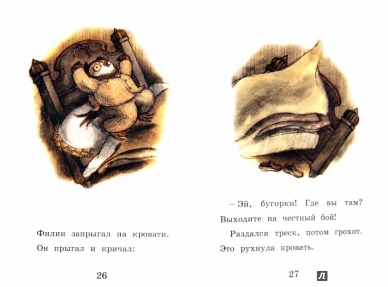 Иллюстрация 1 из 22 для Филин дома - Арнольд Лобел | Лабиринт - книги. Источник: Лабиринт