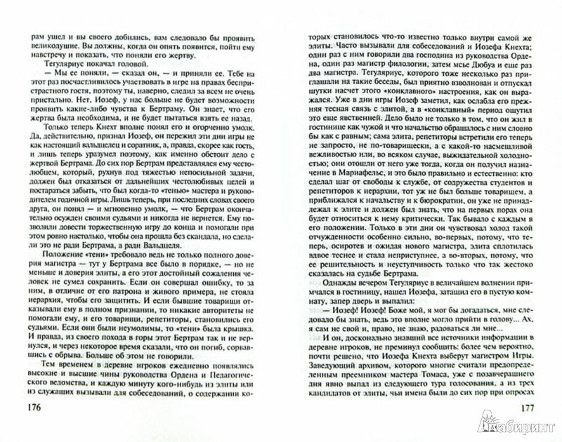 Иллюстрация 1 из 33 для Игра в бисер - Герман Гессе | Лабиринт - книги. Источник: Лабиринт