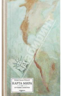 Карта мираЗаметки путешественника<br>Кристиан Крахт родился 29 декабря 1966 года в Швейцарии в семье управляющего ИД Аксель Шпрингер АГ, получил превосходное образование в закрытых школах Германии и США, жил в Таиланде, Непале, Парагвае, Аргентине, Танзании, ЮАР. В 2001 году по приглашению издательства Ad Marginem посетил Москву и Санкт-Петербург. В 2004-м совершил исследовательскую поездку по Северной Корее и начал издавать международный журнал Der Freund с редакцией в Катманду (вышло 8 номеров). Кристиан Крахт - автор пяти романов, нескольких сборников рассказов и сценария к игровому полнометражному фильму Finsterworld. Его книги переведены на 15 языков мира.<br>