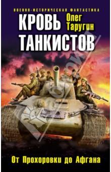 Кровь танкистов