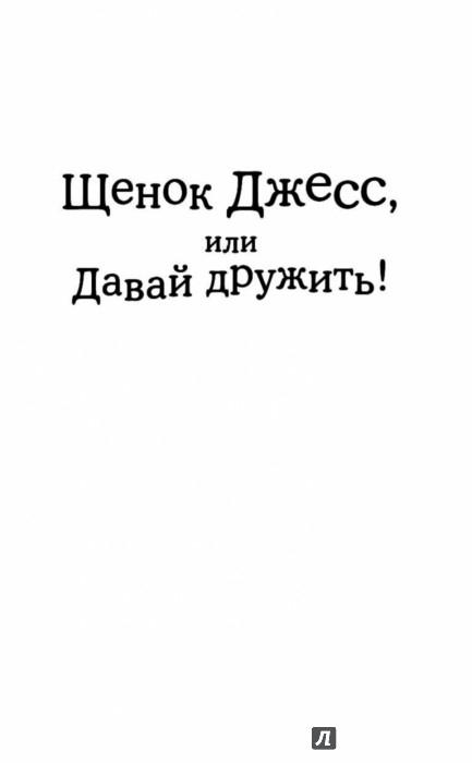 Иллюстрация 1 из 25 для Щенок Джесс, или Давай дружить! - Холли Вебб | Лабиринт - книги. Источник: Лабиринт