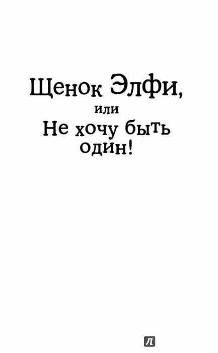 Иллюстрация 1 из 30 для Щенок Элфи, или Не хочу быть один! - Холли Вебб | Лабиринт - книги. Источник: Лабиринт