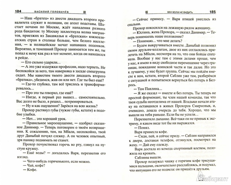 Иллюстрация 1 из 7 для Век воли не видать - Василий Головачев   Лабиринт - книги. Источник: Лабиринт