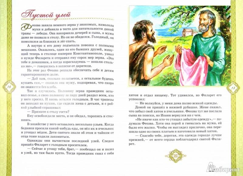 Иллюстрация 1 из 9 для Бог все подаст милостивому человеку. Житие святого праведного Филарета Милостивого | Лабиринт - книги. Источник: Лабиринт
