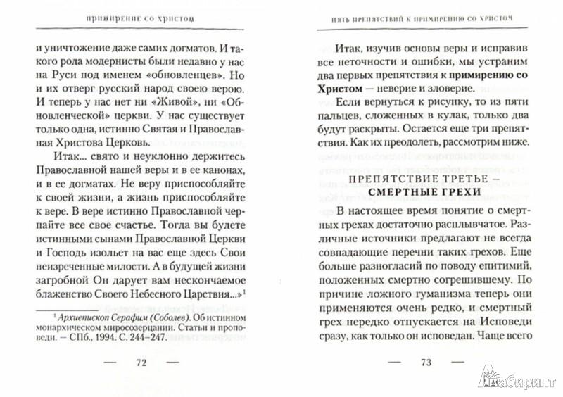 Иллюстрация 1 из 12 для Примирение со Христом - Сергей Масленников | Лабиринт - книги. Источник: Лабиринт