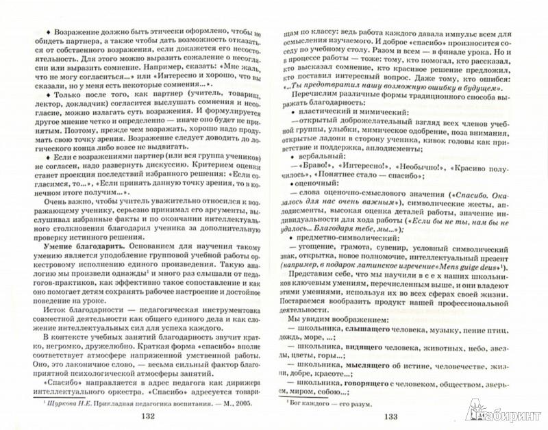 Иллюстрация 1 из 16 для Педагог нового воспитания - Щуркова, Мухин | Лабиринт - книги. Источник: Лабиринт