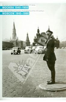 Москва 1940-1950 гг. Набор открыток (10 штук)