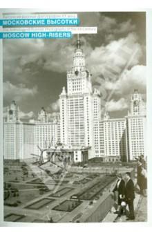 Московские высотки. Набор открыток (10 шт.)